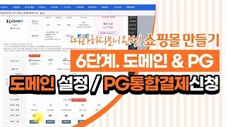 [쇼핑몰 만들기] 도메인 셋팅 및 PG(통합결제시스템)…