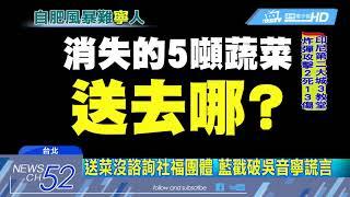 20180513中天新聞 送菜沒諮詢社福團體 藍戳破吳音寧謊言