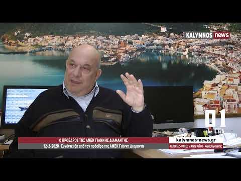12-2-2020 Συνέντευξη από τον πρόεδρο της ΑΝΕΚ Γιάννη Διαμαντή