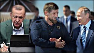 Վիճակը սրվեց Կադիրովին շտապ տեղափոխեցին. Նոր ռուս-թուրքական պատերա՞զմ