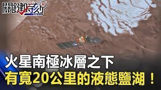 驚世發現!!火星南極冰層之下有寬20公里的液態鹽湖!! 關鍵時刻 20180726-5 傅鶴齡 馬西屏