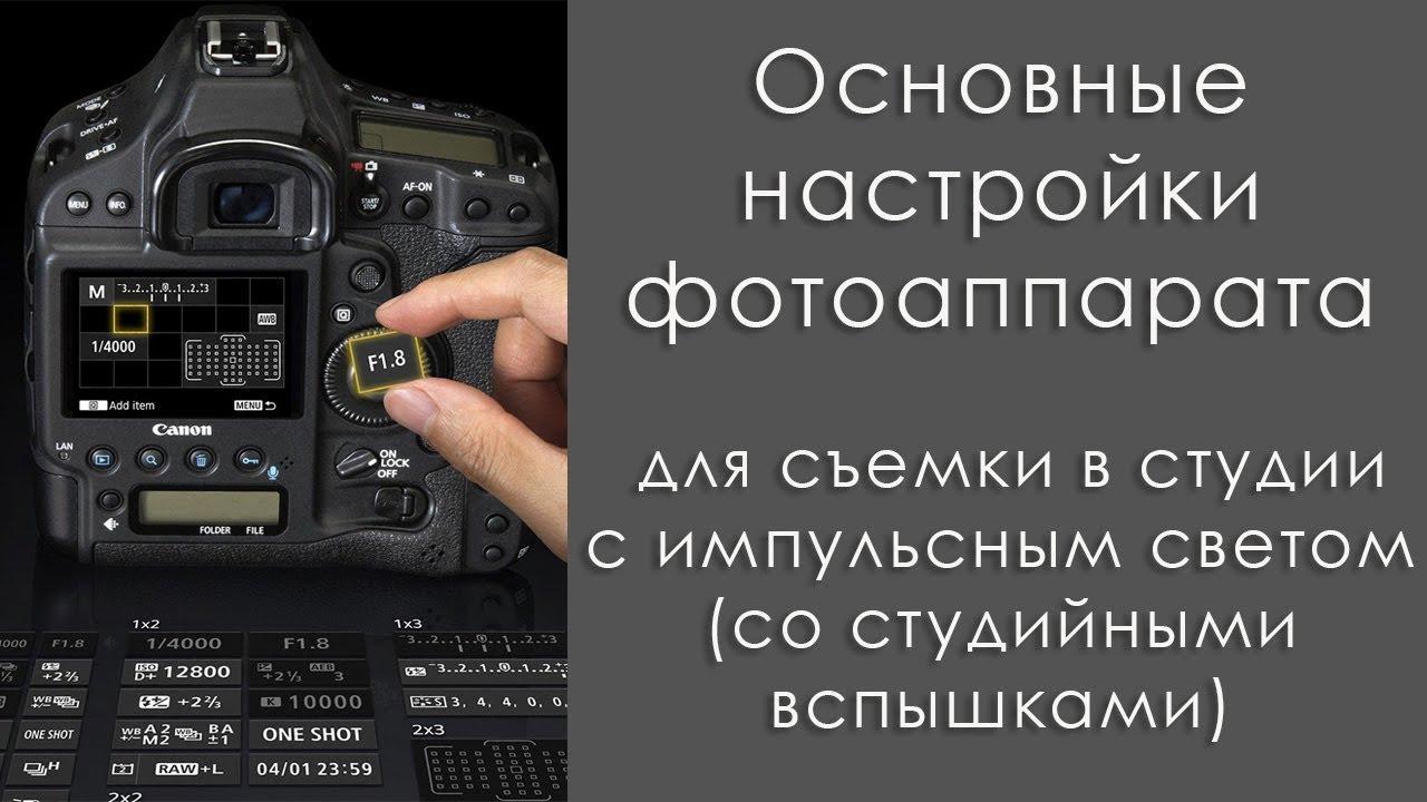 комплекс океан настройки фотокамеры при съемке товара животными именем сулейман