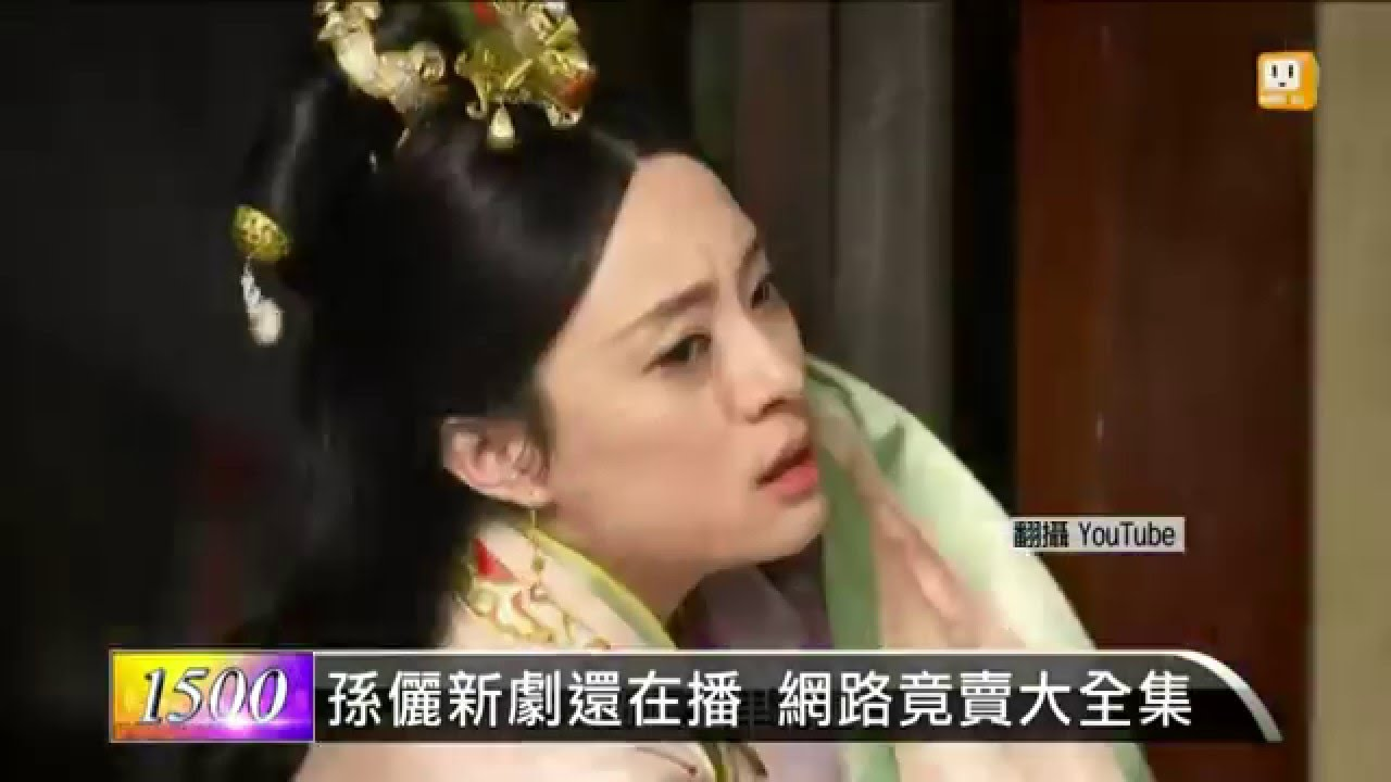 【2015.12.24】孫儷新劇還在播 網路竟賣大全集 -udn tv - YouTube