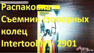 Розпакування ✓ Знімач стопорних кілець Intertool НТ - 2901