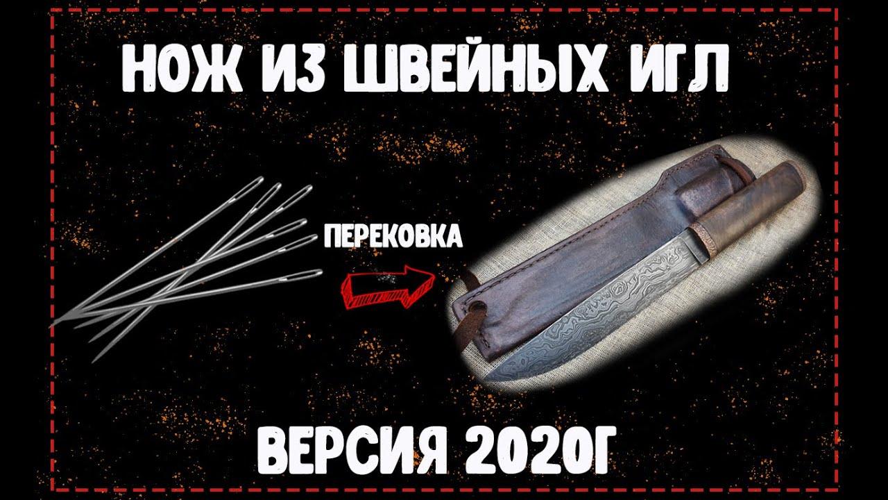 Нож из швейных игл