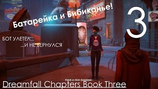 Dreamfall Chapters Book Three Realms Прохождение с русской озвучкой Часть 3 Батарейка и Бибиканье