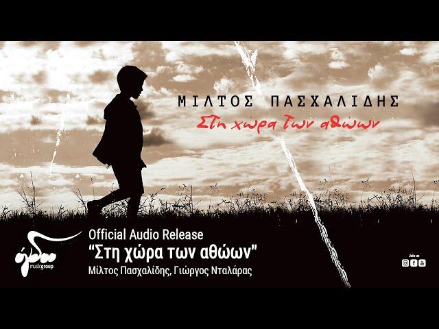 Μίλτος Πασχαλίδης, Γιώργος Νταλάρας - Στη χώρα των αθώων (Official Audio Release HQ)