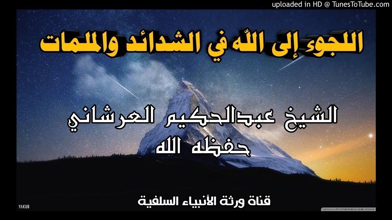 اللجوء إلى الله في الشدائد والملمات خطبة الشيخ عبدالحكيم العرشاني حفظه الله ٥ جمادى الأولى ١٤٤٠ Youtube
