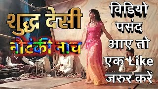 Shuddh Desi Nautanki Nach || शुद्ध देसी नौटंकी नाच