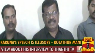 """Karuna's Speech is Illusory"" – Kolathur Mani's view about karuna's Interview to Thanthi TV spl tamil video news 30-08-2015"
