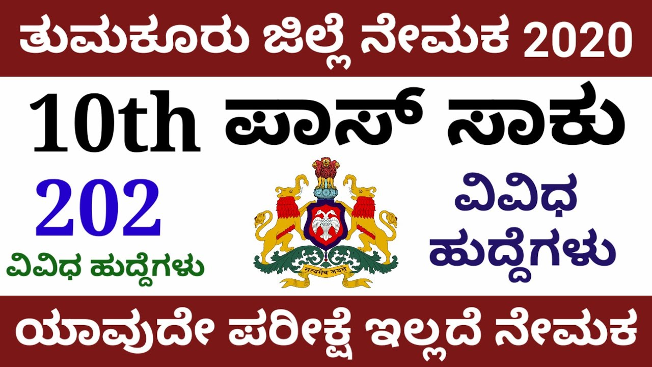 Tumkur District Court Recruitment 2021 – Apply Online for 21 Process Server, Typist Posts @ districts.ecourts.gov.in