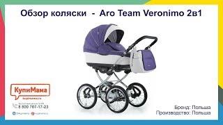 Большой обзор классической коляски Aro Team Veronimo 2в1