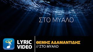 Θέμης Αδαμαντίδης - Στο Μυαλό | Themis Adamantidis - Sto Mialo (Official Lyric Video HQ)