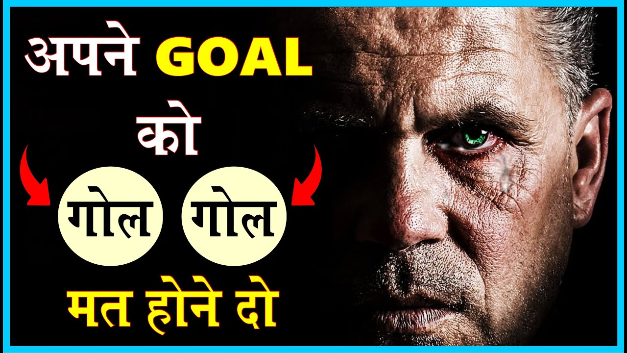 Don't Forget Your Goal - How To Focus On Goal | Best Powerful Motivational Video | sidhi jalebi