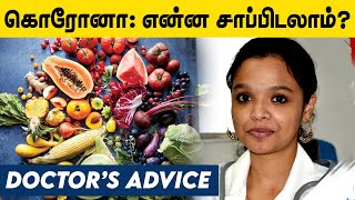 How to increase Immunity | Health Tips