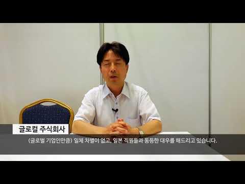 일본 글로컬주식회사 기업관계자 인터뷰 커버 이미지