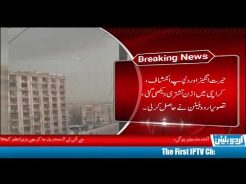 BREAKING NEWS UFO (Space Ship) Seen in Karachi, Pakistan By Urdu Bulletin TV