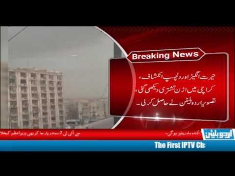 BREAKING NEWS UFO (Space Ship) Seen in Karachi, Pakistan By Urdu Bulletin TV