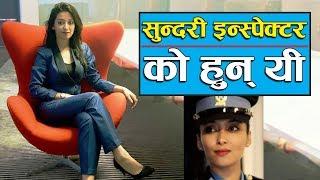 सुन्दरी इन्स्पेक्टर, को हुन् यी || Beautiful Inspector of Nepal Police