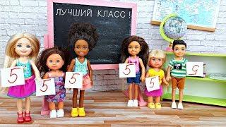 СОРЕВНОВАНИЕ ПО МАТЕМАТИКЕ 4А и 4Б  Играем в куклы  Барби – про школу и Школьные соревнования