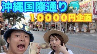 【沖縄】一万円でどっちがハイセンスなお土産買えるか勝負した! thumbnail