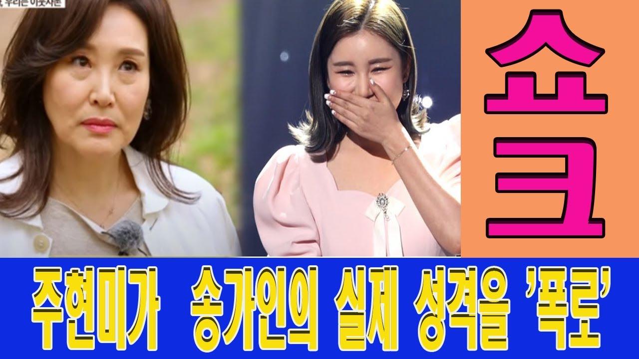 쇼크! 가수 주현미가 갑자기 송가인의 실제 성격을 폭로. 왜요? 주현미가 송가인을 질투하는 걸까? 트로트닷컴
