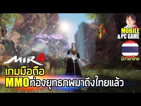 MIR4 เกมออนไลน์แนว MMO กราฟิกสวยงามเหมือนท่องยุทธพ เปิดจริงแล้วพร้อมภาษาไทย มีทั้ง PC & Mobile