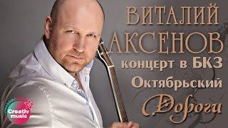 Виталий Аксенов Дороги Концерт в БКЗ Октябрьский