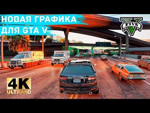 Делаем конфетку из GTA V. Новая графика 2020 🎮 Подробный Гайд