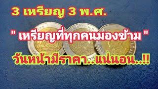 #ครูโด่งพารวย 3 เหรียญ 3 พ.ศ. เหรียญที่ทุกๆคนมองข้าม วันหน้ามีราคา..เกินหน้าเหรียญ..แน่นอน..!!
