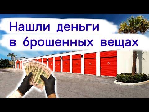 Нашли деньги в брошенных вещах. Покупки на аукционе.