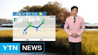 [날씨] 내일 낮 동안 선선...일~월 다시 비 / YTN