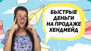 Продажа Изделий Ручной Работы