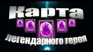Битва Замков, Карта легендарного героя(, 2014-08-20T15:00:55.000Z)