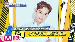 Mnet TMI NEWS [22회] JYP 식비 제한을 만든 주범 '2PM 찬성' 191113 EP.22