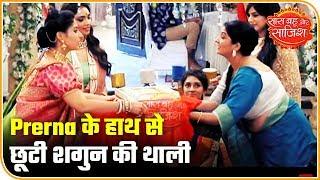 Kasauti Zindagi Kay 2: Major Twist During Prerna, Anurag's Shagan Ceremony