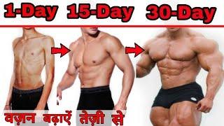 ये बाते जान्लो फ़िर जित्ना चाहे उत्ना वज़न बढ़ालो - Weight Gain Protein powder and protein foods