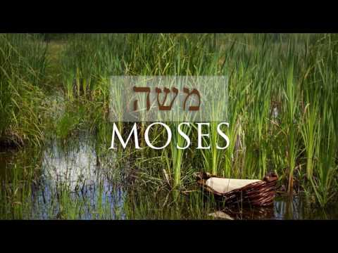"""Moses"" in ancient Hebrew!"