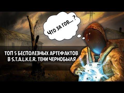 Топ 5 бесполезных артефактов в S.T.A.L.K.E.R. Тени Чернобыля
