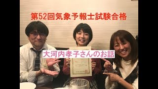 第52回気象予報士試験合格!大河内さんのお話(ラジオっぽいTV!2253)