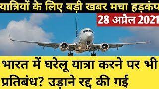 Passengers flights are canceled in India Indigo Air Asia Go Air flights canceled new airlines report