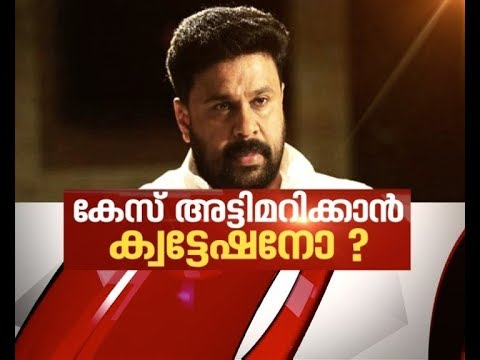Quotation to sabotage actress molestation case ? | Asianet News hour 9 sep 2017