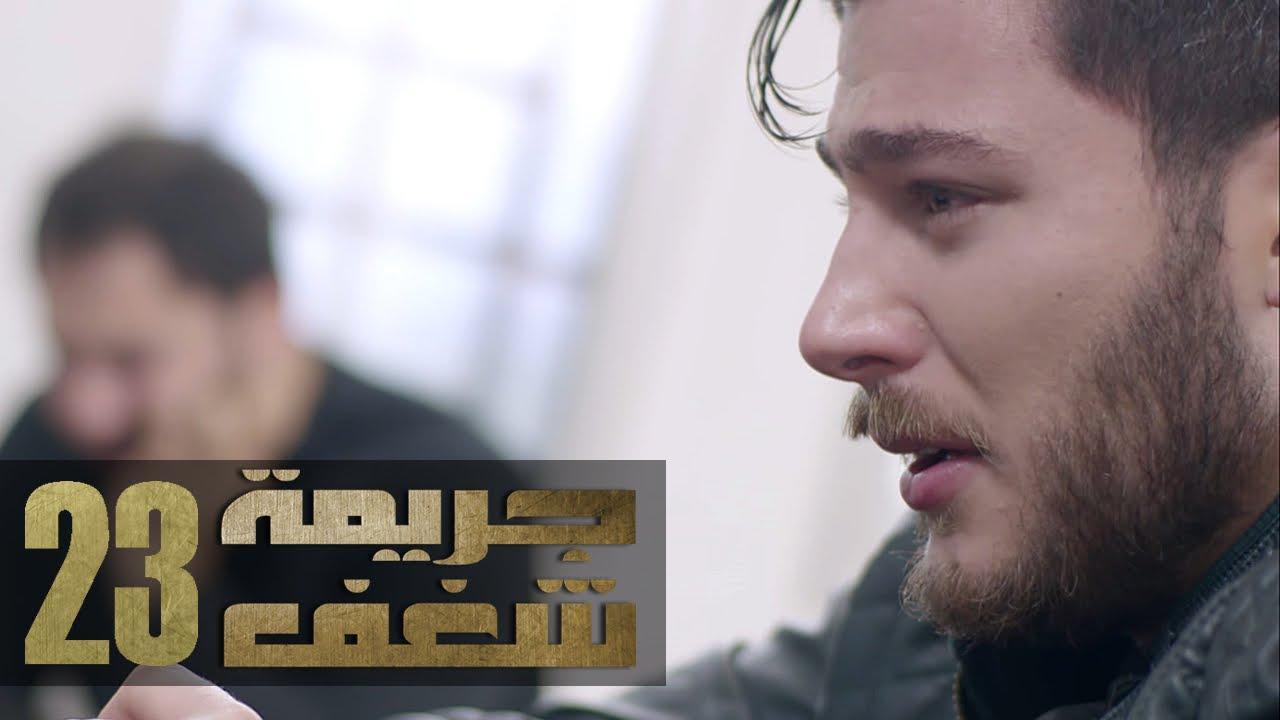Jareemat Shaghaf Episode 23 - مسلسل جريمة شغف الحلقة 23