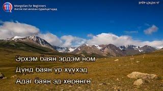 3.Mongolian Proverb-Эрхэм баян эрдэм ном