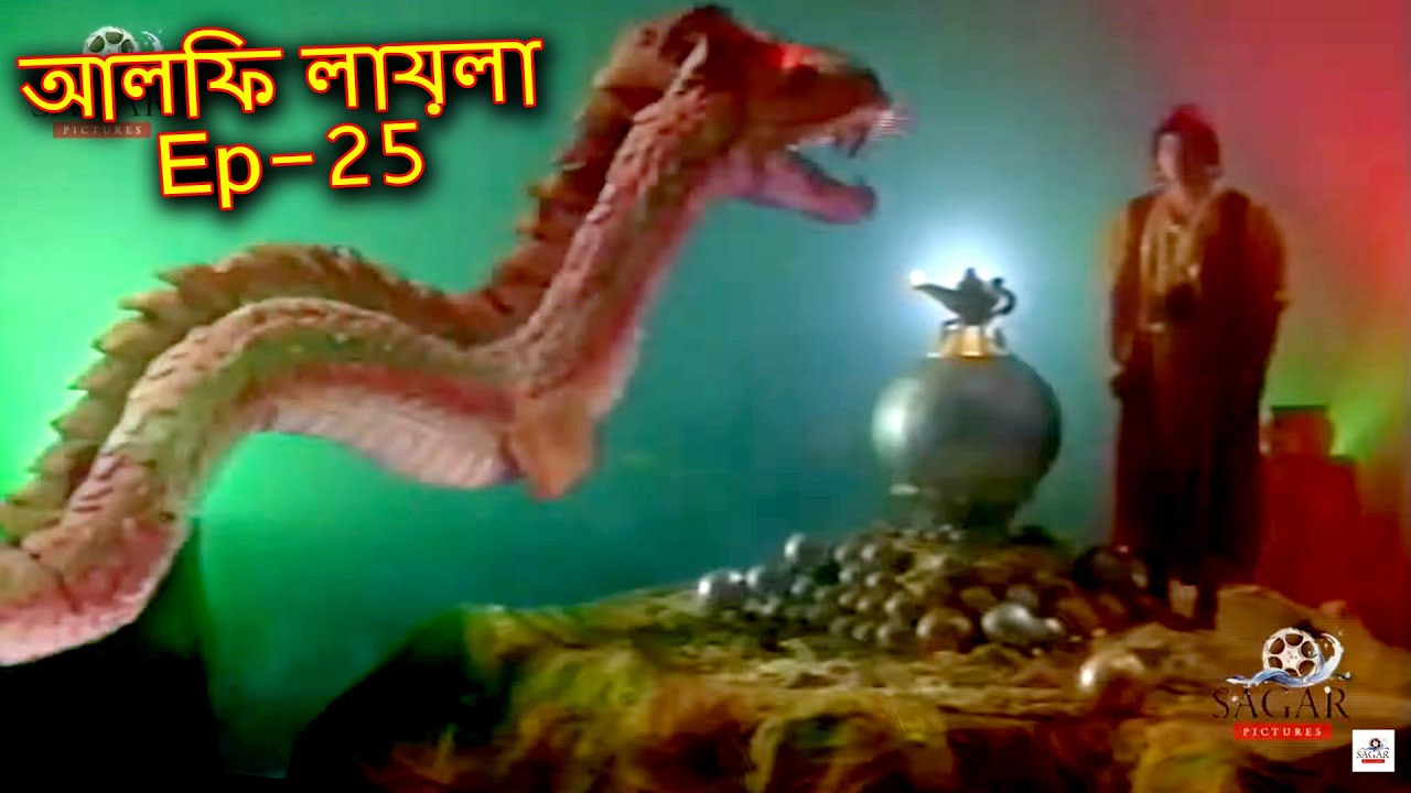 Download আলাদিন প্রদীপ ছোঁয়ার সাথে সাথে এ থেকে কী বেরিয়ে এল Bengali Episode 25 #AlifLaila | Sagar Pictures