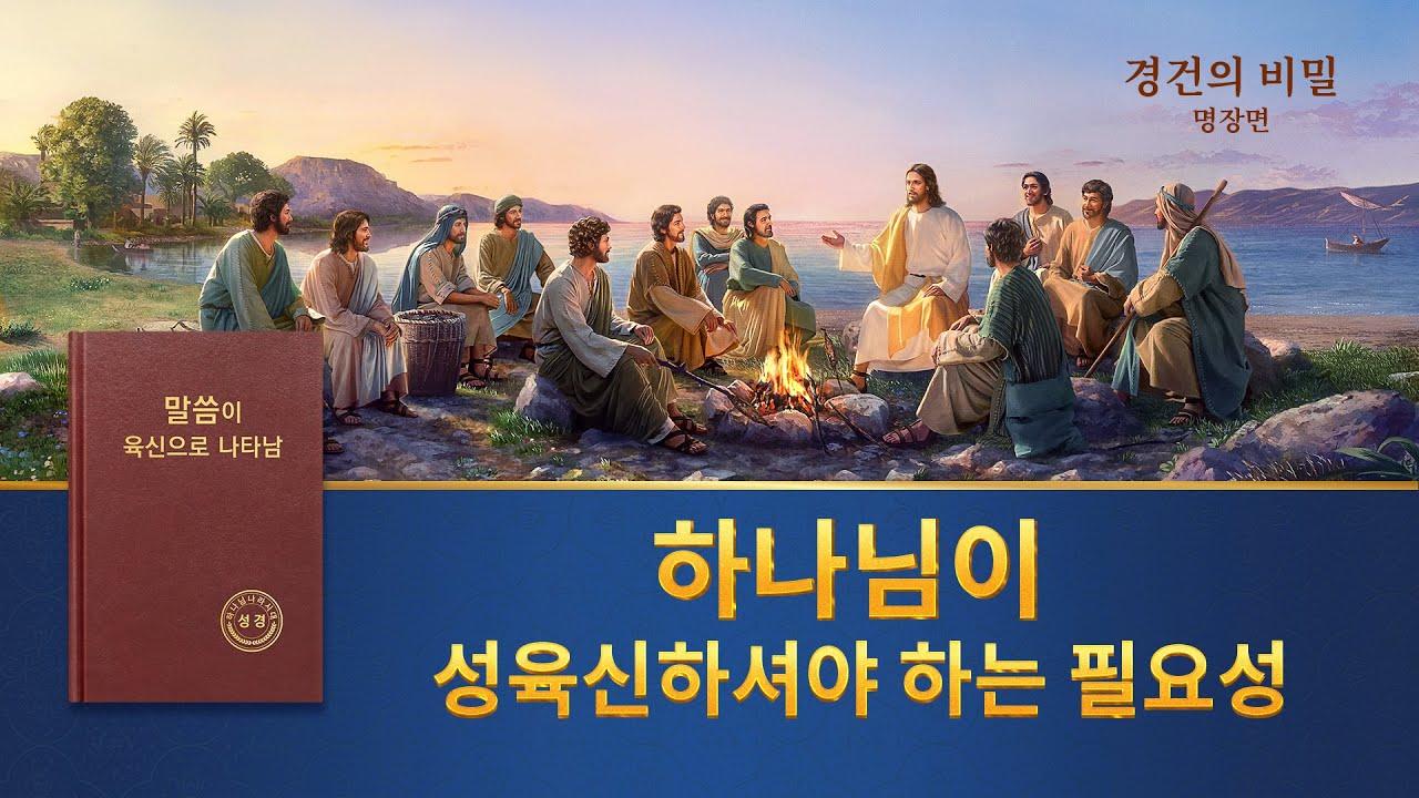 기독교 영화 <경건의 비밀> 명장면(6) 하나님이 성육신하셔야 하는 필요성