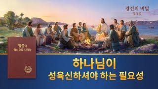 <경건의 비밀>명장면(6) 하나님이 성육신하셔야 하는 필요성