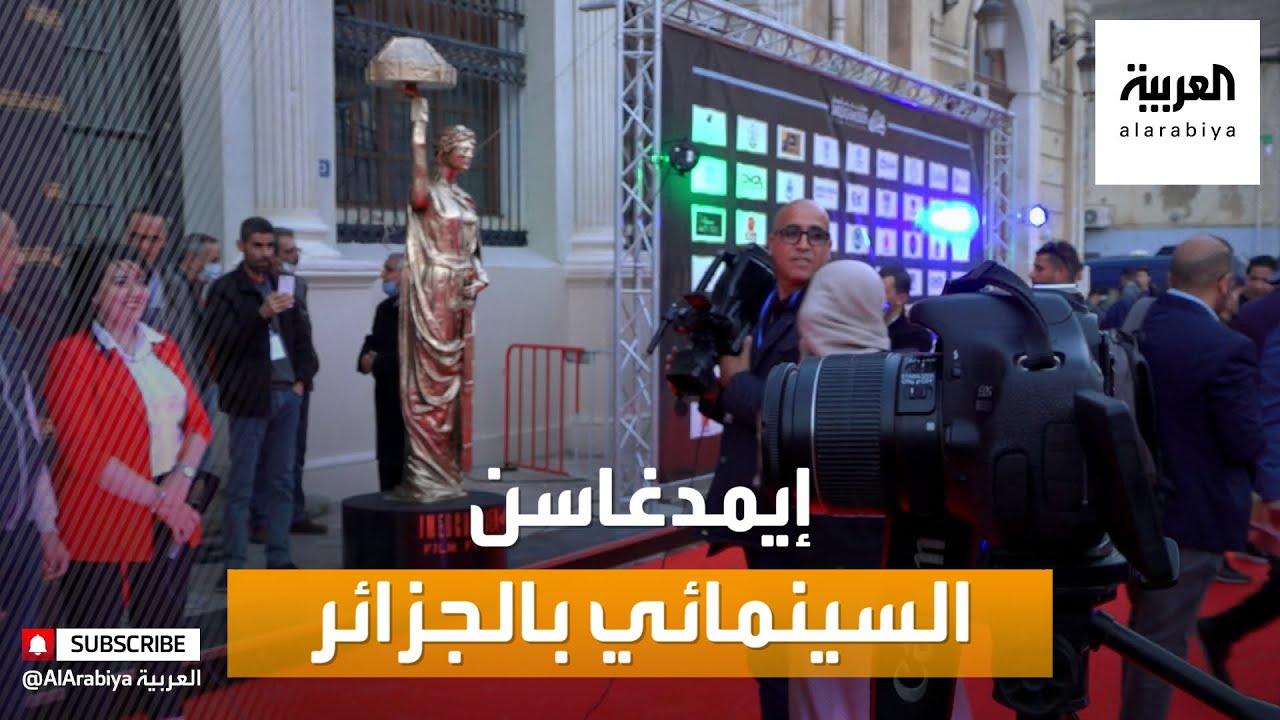 صباح العربية | الجزائر تفتتح الطبعة الأولى لمهرجان -إيمدغاسن- السينمائي  - 08:58-2021 / 3 / 3