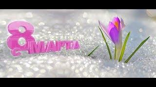 Лучшее поздравление с 8 марта! Нашим любимым девушкам - Счастья! Любви!