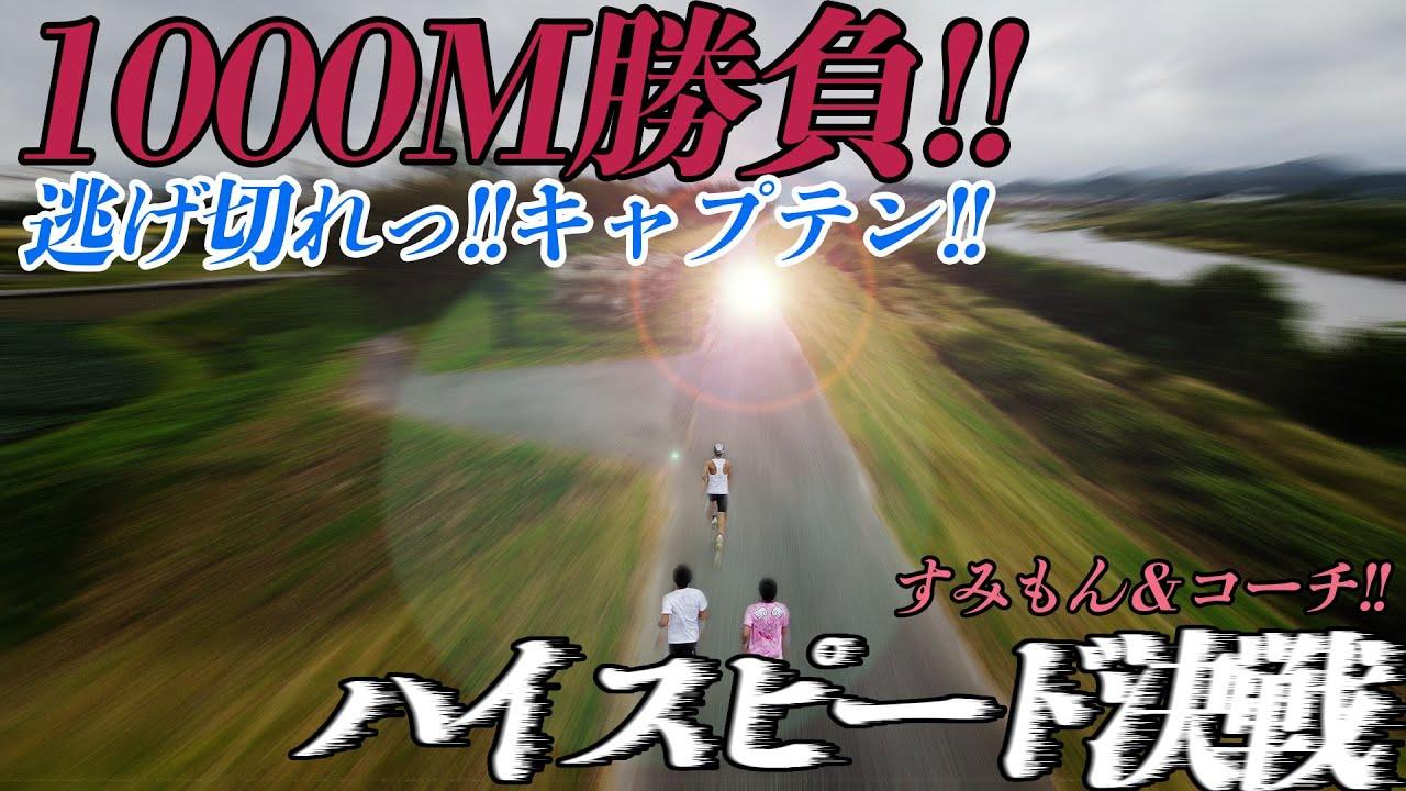 Mavic Air 2 で撮影するランニング動画(ドローン)